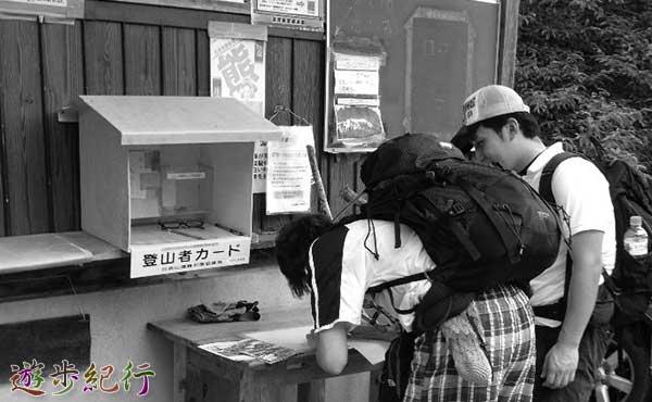 注意!登山届を出さないと5万円の罰金が!