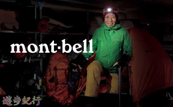 アウトドアの達人社員が揃うモンベル(mont-bell)