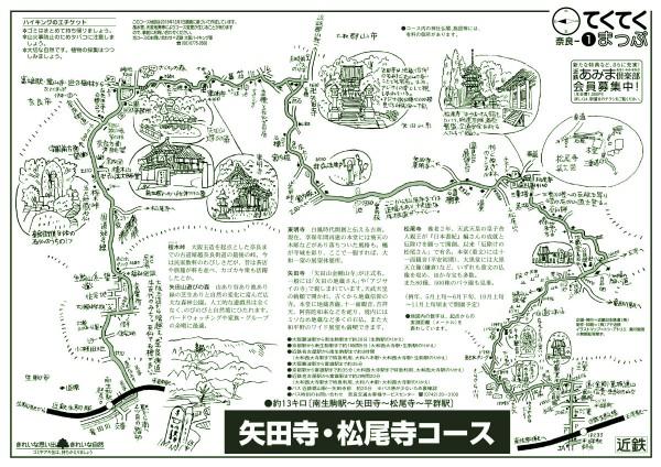 奈良ハイキング