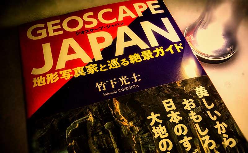 自然探訪者よ、新たな観点を持って楽しめ!ジオスケープ・ジャパン 地形写真家と巡る絶景ガイド
