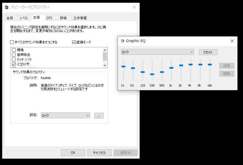アウトドア系YouTubeチャンネルを臨場感あふれる音で楽しむためのWindows10の設定